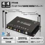 地デジチューナー東芝製プロセッサー搭載 HDMI対応 4×4 車載地フルセグチューナーFT44E HDMI出力フルHD高画質  車でテレビ フルセグ地デジチューナー 便利