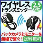 2.4GHz ワイヤレストランスミッター ワイヤレスキットバックカメラとモニターをワイヤレスで繋ぐ FF-5549