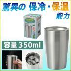 真空断熱構造 ステンレスタンブラー350ml マジックタンブラー/冷/保温/真空断熱/ビールグラス/ビアグラス2個セット