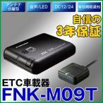 古野電気 ETC車載器 アンテナ分離型(音声ガイド機能付き)FNK-M09T メーカー3年保証付き