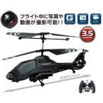 カメラ搭載 3.5ch スパイ アーミー (SPY ARMY) ヘリコプター 【ラジコン ヘリ】