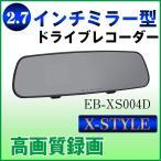 ショッピングドライブレコーダー X-STYLE ミラー型ドライブレコーダー EB-XS004D 2.7インチ液晶パネル搭載