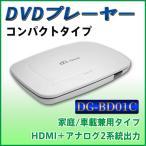 ブルーレイ Blu-ray DVDコンパクトプレーヤー 車載/家庭兼用 HDMI/アナログ出力 DG-BD01C