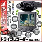 ショッピングドライブレコーダー DIXIA ドライブレコーダー 2.5インチ液晶 赤外線対応 DX-DR30