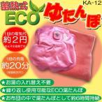KYOEI 湯たんぽ充電式布団 くり返し使える  蓄熱充電式  ECO/エコ湯たんぽ  KA-12