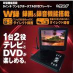 W録機能搭載 9インチ ワンセグポータブルDVDプレーヤー ZM-DWREC9  送料無料