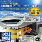 ROOMMATE 自動車用ソーラーパワー換気扇車内ファン 車内換気 車用 扇風機 換気扇 カーソーラーファン EB-RM1200A 送料無料