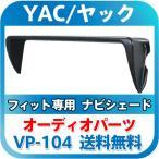 YAC/ヤック オーディオパーツ フィット専用 ナビシェード VP-104   送料無料