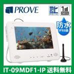 PROVE 9インチ防水 フルセグ ポータブルDVDプレーヤー IT-09MDF1-IP