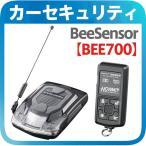 HORNET/ホーネット カーセキュリティシステム BeeSensor BEE700 アンサーバック機能付 盗難防止装置 シガープラグ電源で取り付け簡単!