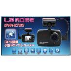 ショッピングドライブレコーダー LaRose GPS搭載 コンパクトドライブレコーダー DVR-Z720