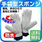 手袋型スポンジ マジックハンズ・両手用(2枚入) MC-112お掃除革命 手がそのままスポンジに 非金属性の材質 手肌を守る特殊4層構造 防水