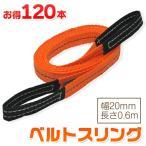 【お得な120本セット】ベルトスリング 幅20mm 長さ0.6m 使用荷重630kg スリングベルト 吊上げ、移動、運搬、物流に最適!