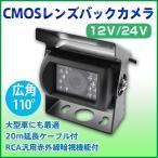 CMOSバックカメラ赤外線暗視機能 20m延長ケーブル付 トラック、バス、大型車対応12v/24v 1年保証