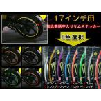 17インチオイール用 蛍光リムラインステッカー 8色選択可H17 新品登場 高品質