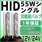 HID 55W交換用H1H3H7H8H11HB3HB4バルブ HIDバーナー2本 形状選択自由  送料無料 HIDバルブ 12V24V兼用