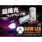 ショッピングLED LEDフォグランプ バックバルブ 限定80w CREE社&OSRAM社開発したハイパワーled H8H11HB4HB3T20H16LEDバルブ ホワイト純白 12v専用 1年保証
