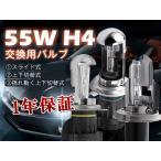 HIDバルブ h4バーナー 55w H4 Hi/Low HID交換用H4バルブ 2本セットスライド式/上下切替式4300k6000k8000k10000k12000k ヘッドライト1年保証