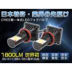 在庫処理 CREE製新型LED 1800LM高性能H8/H11/HB3/HB4ハイパワーLEDフォグライト6000K純白ホワイト