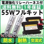 HIDキット HIDライト 極薄安定型HIDヘッドライト HIDフォグランプ 電圧安定化リレー贈呈 55w HIDキットH1,H3.H7,H8,H9.H11,HB4,HB3フルキット1年保証