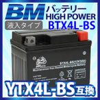 充電済 バイクバッテリー YTX4L-BS【BTX4L-BS 】 トゥデイ AF61/AF67 ディオ AF62/AF68 アドレスV50 Let's4 新品