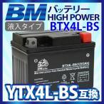 【BTX4L-BS 】BMバッテリー 充電済 高品質バイク バッテリー(互換: YTX4L-BS CTX4L-BS FT4L-BS) トゥデイ AF61/AF67 ディオ AF62/AF68 アドレスV50 Let's4
