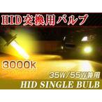 hid 3000k バルブ イエロー 35W/55W交換用H1H3H7H8H11HB3HB4バルブセット HIDバーナー12V24V兼用HIDバルブ 1年保証