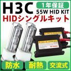 hidヘッドライト フォグランプ 55W極薄安定型バラストHIDキット※H3Cキット6000k8000k 保証付
