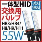 55W ミニ一体型オールインワン交換用バルブHB3/HB4/H8/H11 HID バーナー4300k/6000k/8000k/10000k HIDバルブ 1年保証