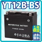 バイクバッテリーYT12B-BS ( FT12B-4 DT12B-4 ST12B-4互換) 充電済み  1年保証