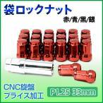 スチールホイールナット ショートナット 袋 ロックナットM12xP1.25 レッド/ブルー/シルバー/ブラック 4色自由 16個セット