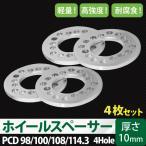 ショッピングホイール ホイールスペーサー4-98-100-108-114.3 10mm 4穴対応 4枚 スベーサー