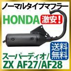 ホンダノーマルタイプマフラー スーパーディオZX AF27/AF28 【Dio/ZX(AF27/28)】