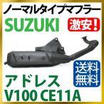 日本最優 スズキ ノーマルタイプマフラー アドレスV100 CE11A 【Address V100】