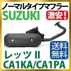 スズキ ノーマルタイプマフラー レッツIICA1KA/CA1PA 【Let's(II)】