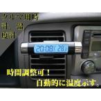 デジタルクルマ用時計、温度計 スタント搭載fiprincar29-温度計