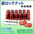 ショッピングホイール ホイールナット M12×P1.5 (袋タイプ)ショートナット 赤 青 銀 黒4色選択16個セット 袋ナット 外7角形 盗難防止ホイールナット