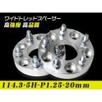 ワイドトレッドスペーサー114.3-5H-P1.25-20mmナット付 ホイールPCD 114.3mm/5穴 2枚セットワイトレ