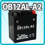 新品バイクバッテリーYB12AL-A2(FB12AL-A2 DB12AL-A2 12N12A-3A )除雪機バッテリー 1年保証
