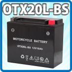 バイクバッテリー YTX20L-BS( GTX20L-BS CTX20L-BS 互換) 1年間保証