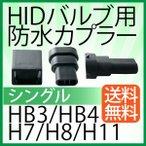 HIDバルブ用防水型カプラー HB3/HB4H7 H8/H11 新品加工用 選択自由メール便で送料無料