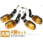 ミニウインカーオレンジ  W225GX250セローRZ250XS250V-MAXギアC 4個 【ZZB-Y】