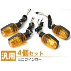 ミニウインカー オレンジ バンディット1200イナズマ1200GSX250L 4個 【ZZB-Y】