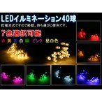 ショッピングクリスマスイルミネーション 乾電池式LEDイルミネーション4M 40球 クリスマス 赤 黄 青 白 緑 ピンク 電球色 7色選択 送料無料