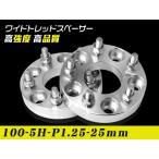 ワイドトレッドスペーサー25mm 100-5H-P1.25-25mmナット付 ホイール スベーサーワイトレPCD 100mm/5穴 2枚セット