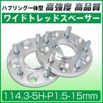 ワイドトレッドスペーサー114.3-5H-P1.5-15mm ホイールPCD 114.3mm/5穴 2枚セットハブリング付ワイトレ N