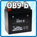 バイク バッテリーYB9-B スペイシー ストライカーCH125 JF02  新品