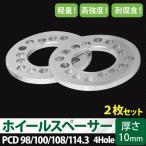 ショッピングホイール ホイールスペーサー4-98-100-108-114.3 10mm 4穴対応 2枚