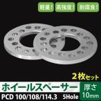 ショッピングホイール ホイールスペーサー5-100-108-114.3 10mm 5穴対応 2枚