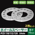 ショッピングホイール ホイールスペーサー5-110-112-120 10mm 5穴対応 2枚セット